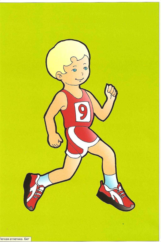 Фото детей на тему спорт