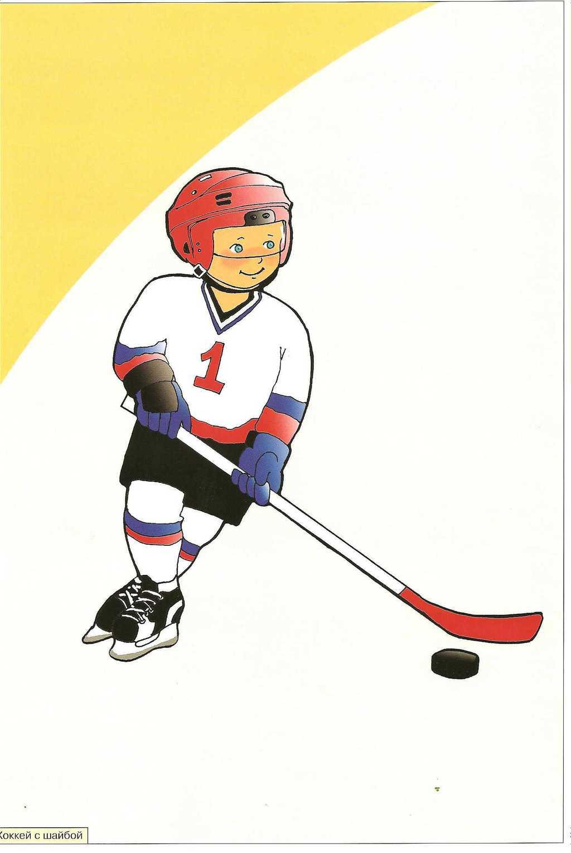 Зимний спорт картинки рисунки 4